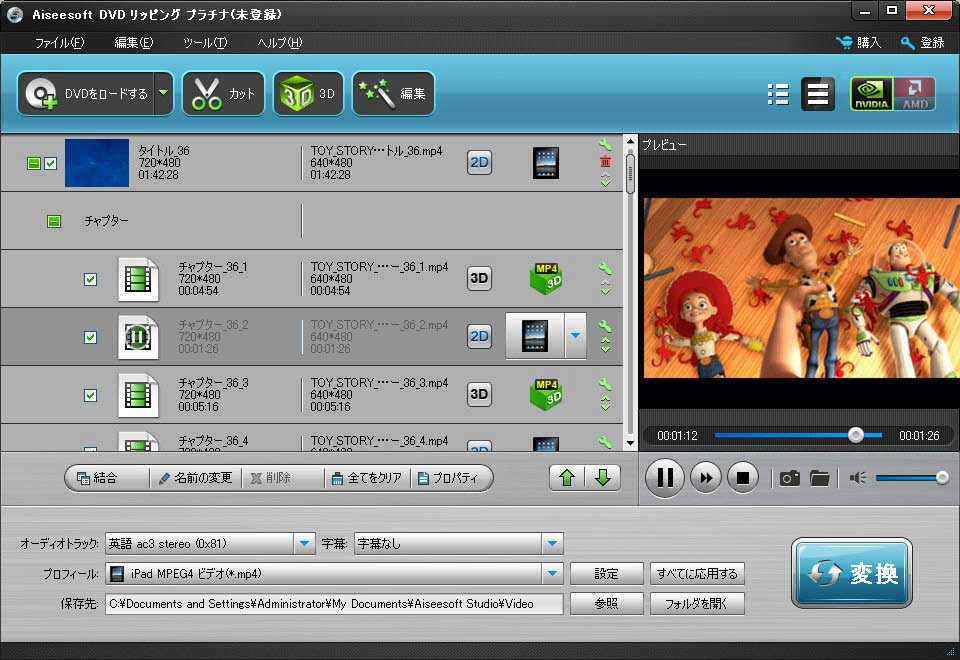 3herosoft dvd ripper platinum 3.5.1.0813